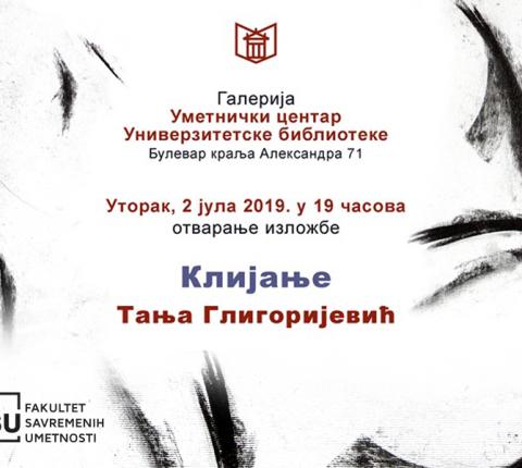 """Izložba """"Klijanje"""" u Umetničkom centru Univerzitetske biblioteke"""
