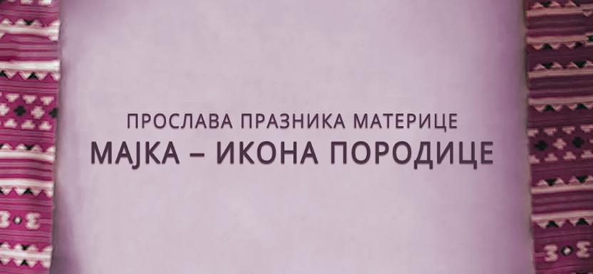 proslava_praznika_materice