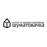 Centar za likovno obrazovanje – Šumatovačka